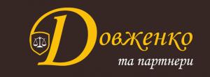 Адвокатське бюро «Довженко і партнери»