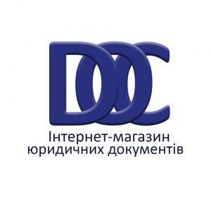 """Інтернет магазин юридичних документів """"Світ документів – онлайн"""""""