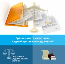 Зразки заяв та клопотаннь в адміністративному судочинстві