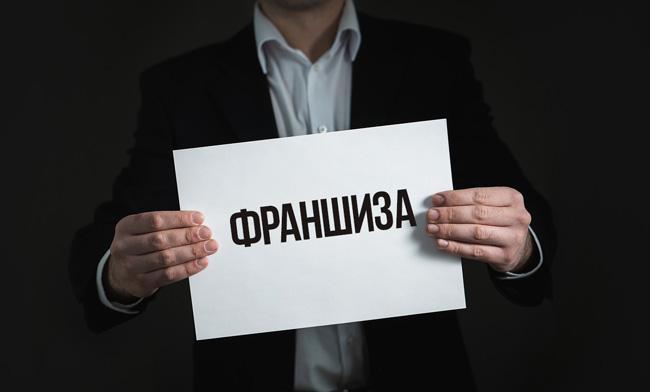 Інтернет магазин юридичних документів «Світ документів – онлайн» запустив свою франшизу